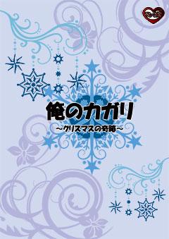俺のカガリ~クリスマスの奇跡~表紙