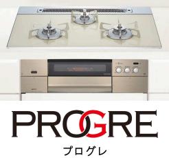 ノーリツ高級ガスビルトインコンロ 新ブラン ド「PROGRE(プログレ)」画像01