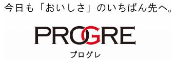 PROGRE(プログレ)のネーミング由来とは?