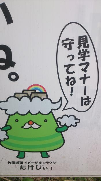 たけじぃ150803