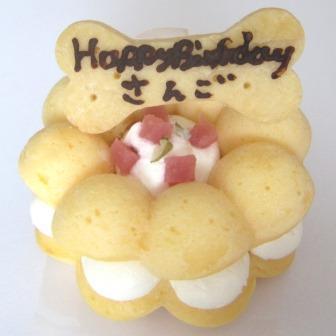 4歳誕生日ケーキ