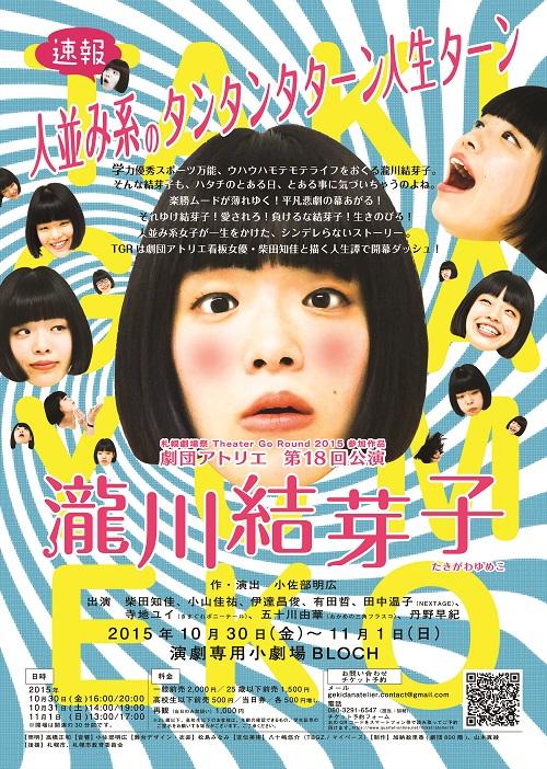 瀧川結芽子フライヤー0714