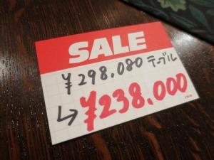 sale20150111_5_convert_20150110130528.jpg