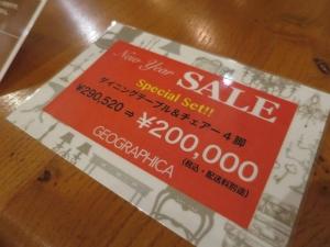 sale20150111_7_convert_20150110130140.jpg