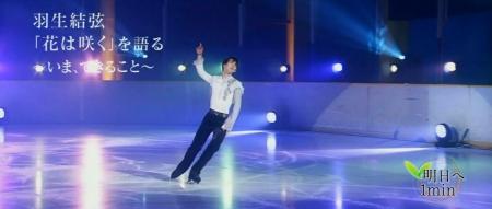羽生結弦 20150710 NHK花は咲くを語る② 231