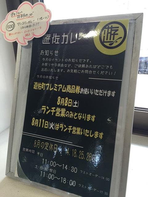遊佐カレー遊佐駅本店 お知らせ