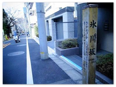 0228氷川アネックス2号館saka004