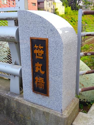 「雪ケ谷笹丸大塚」