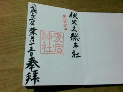 御朱印帳(愛宕神社)