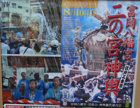 富岡八幡祭り