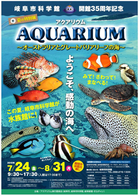aquariumtirasiomote.jpg