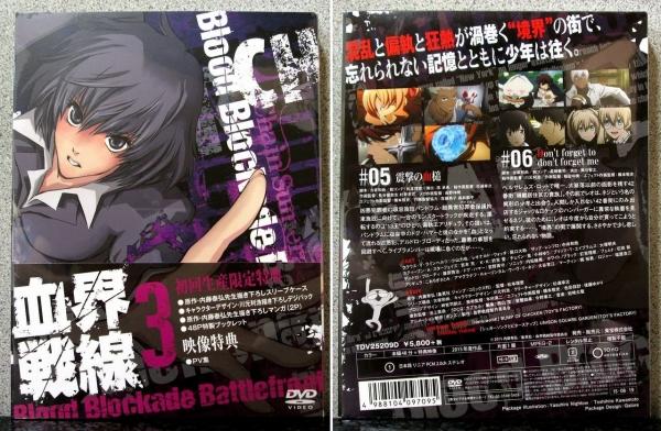 血界戦線 第3巻