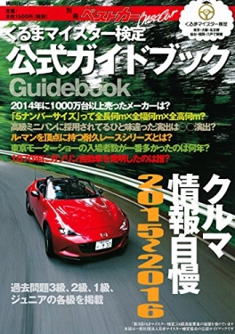 くるまマイスター検定公式ガイドブック2015