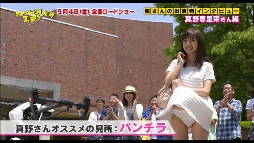 】真野恵里菜さんのパンチラキタ━━━━(゚∀゚)━━━━!!