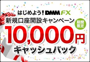 20150825-DMM口座開設キャンペーン