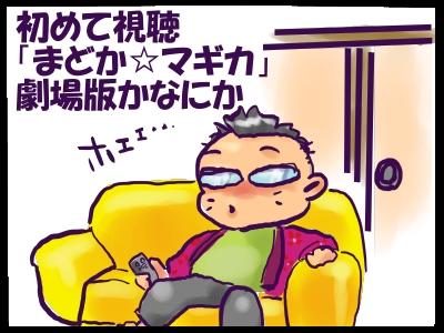 まぎか続 (3)