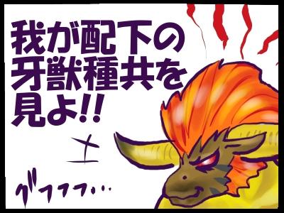 牙獣漫画3
