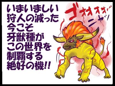 牙獣漫画2