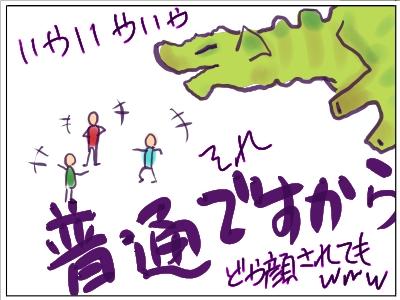 徳川っちツッコミ