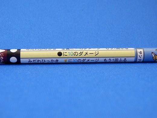 バトえん20150808P8040004