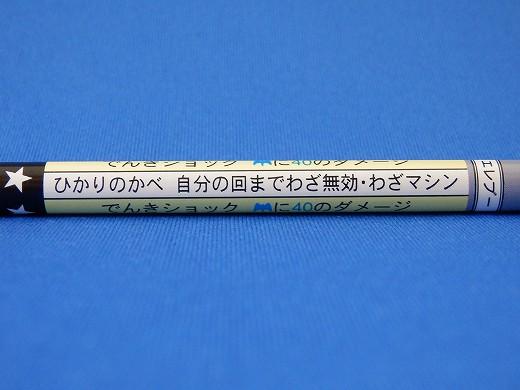 バトえん20150808P8080012