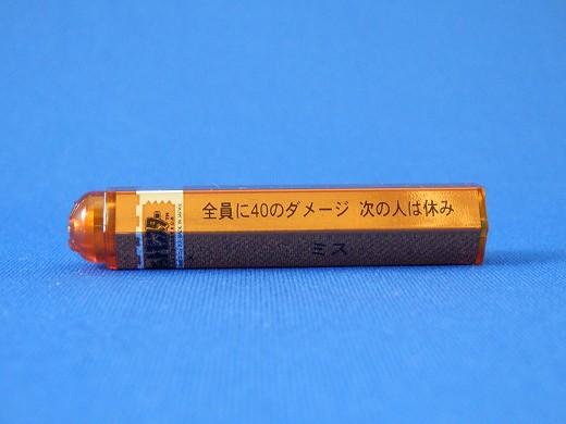 バトえん20150808P8080015