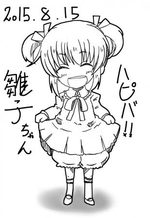 雛子ちゃん生誕祭2015