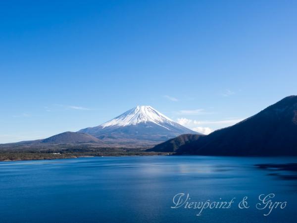 本栖湖と富士山 C