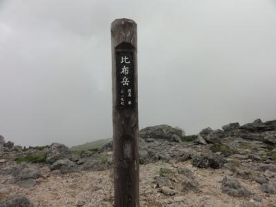 比布岳・アンギラス 109
