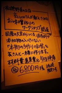 のきさきみそDSC02940