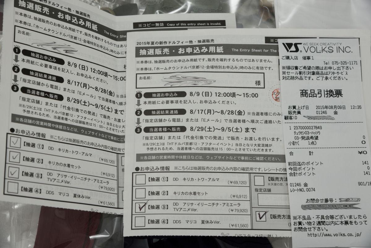 京都ドルパ12_001_02