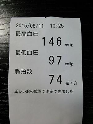 血圧 (3)
