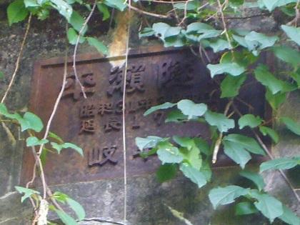 平瀬隧道09