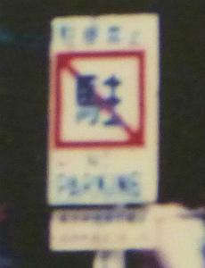 紫電改14