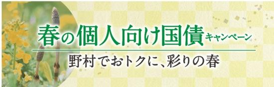野村證券 春の個人向け国債キャンペーン