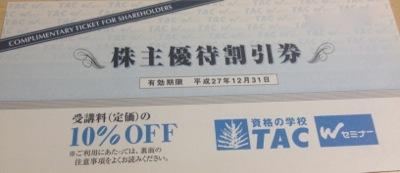4319 TAC 株主優待券
