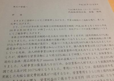 4319 TAC 中間報告書