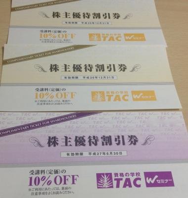 TAC 株主優待券が余っています