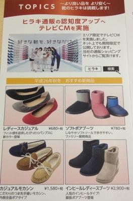 3059 ヒラキ テレビCM