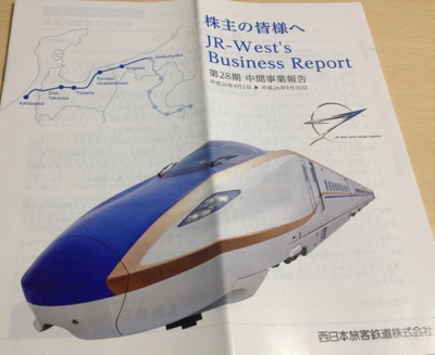 西日本旅客鉃道 中間報告書