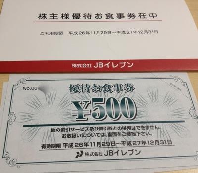 3066 JBイレブン 株主優待券