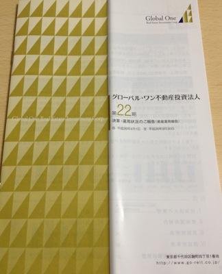 8958 グローバルワン投資法人 資産運用報告書