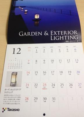 オリジナルカレンダー12月分