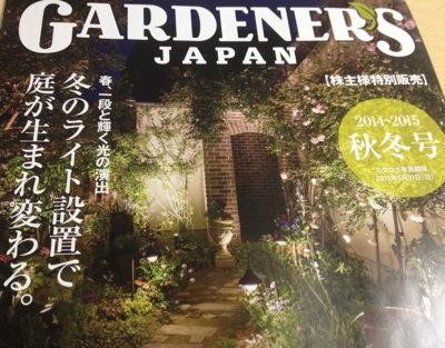 GARDERNERS JAPAN