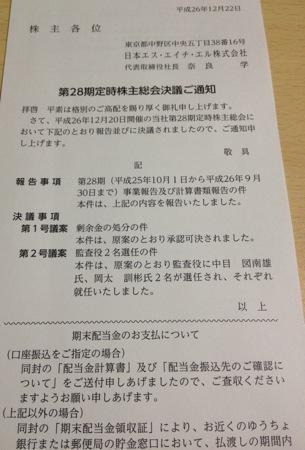 日本エス・エイチ・エル 定時株主総会決議通知