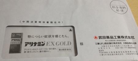 武田薬品工業 封筒
