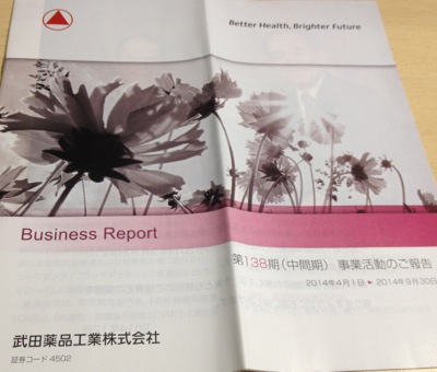 4502 武田薬品工業 中間報告書