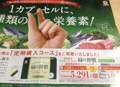 武田薬品工業 タケダのユーグレナ