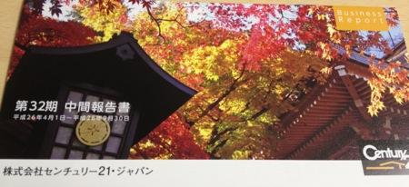 8898 センチュリー21・ジャパン 中間報告書