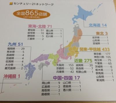 センチュリー21・ジャパン 全国1000店舗へ